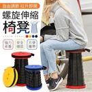 《極致小巧!輕鬆攜帶》 螺旋伸縮椅凳 便攜式折疊椅 螺旋伸縮凳 折疊椅 伸縮椅 伸縮凳