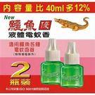 鱷魚液體電蚊香液2入