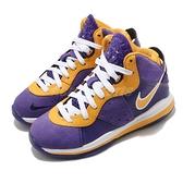 Nike 籃球鞋 Lebron VIII LA Lakers 紫 金 湖人隊 童鞋 中童 運動鞋【ACS】 CT5114-500