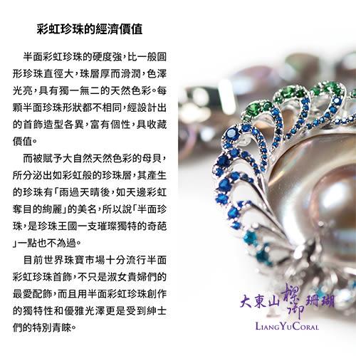 【大東山樑御】彩虹珍珠愛心鑲鑽項墜