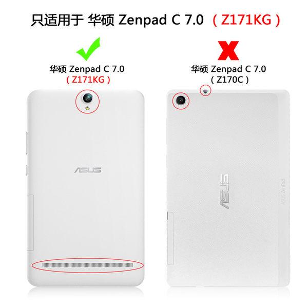 華碩 ASUS Z171KG 平板電腦保護套 Zenpad C 7.0吋 超薄皮套 防摔 外殼 卡斯特 三折 支架丨麥麥3C