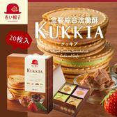 日本 紅帽子 KUKKIA 盒裝綜合法蘭酥 (20枚入) 156g 法蘭酥 薄餅 夾心酥 綜合法蘭酥 餅乾 高帽子 禮盒