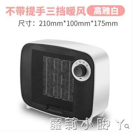 三擋風機電暖氣家用節能迷你小型浴室熱風電暖器桌面暖風機   蘿莉小腳丫