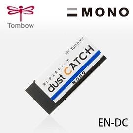 日本原裝 TOMBOW 蜻蜓牌 MONO EN-DC dust CATCH 黑色橡皮擦 /個