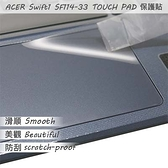 【Ezstick】ACER Swift 1 SF114-33 TOUCH PAD 觸控板 保護貼