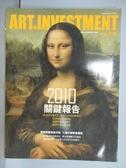 【書寶二手書T2/雜誌期刊_QCQ】典藏投資_28期_2010關鍵報告等