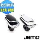 【丹麥JAMO】自行車LED藍牙喇叭 DS1