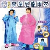 【兒童雨衣 學童尼龍雨衣 連身 雨衣 素色 基本款】3色可選、可自取