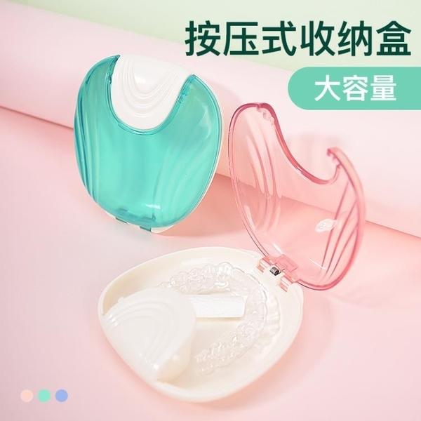 正畸隱形牙套盒牙齒保持器收納盒隱適美可愛盒子便攜帶鏡子秒殺價 【全館免運】