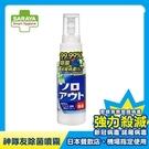Smart Hygiene除菌噴霧60ml(超越酒精的除菌噴霧)