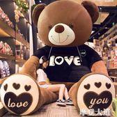 狗熊抱抱熊玩偶公仔泰迪熊貓布娃娃女毛絨玩具超大可愛大熊特大號QM『摩登大道』