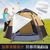 室外帳篷戶外全自動加厚防雨露營野外野營賬篷 ys3589『毛菇小象』