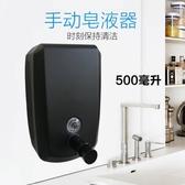 浴室皂液器 衛生間酒店家用304不銹剛皂液器黑色掛壁式洗手液瓶按壓器免打孔 【免運】