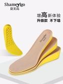 增高鞋墊記憶棉減震透氣鞋墊男士女式運動鞋墊2 3 4cm增高墊全墊