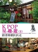 (二手書)K-POP 星趣遊(2):跟著韓劇趴趴走