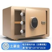 保險箱 保險櫃家用小型保險箱25cm辦公指紋保管箱全鋼密碼刷卡防盜收納床頭入柜