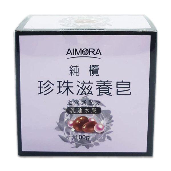 港香蘭 AIMORA純欖珍珠滋養皂100g 另有草本戰痘皂 公司貨中文標 PG美妝