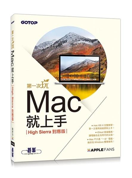 (二手書)第一次玩Mac就上手(High Sierra對應版)