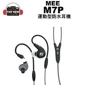 MEE 運動防水耳機 MEE M7P 入耳式 運動 耳掛 防水 耳機 重低音 可講電話 公司貨 台南上新