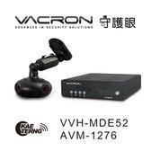VACRON守護眼 VVH-MDE52/AVM-1276 4路360°行車紀錄系統【速霸科技館】
