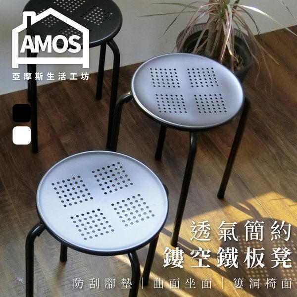 鐵椅 板凳椅 休閒椅【YBW003】透氣簡約鏤空圓椅凳(1入) Amos