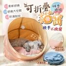 四季通用可折疊貓窩 最多約可容納9KG 貓睡窩 寵物窩 貓床 貓睡墊【TA0603】《約翰家庭百貨
