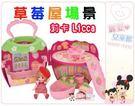 麗嬰兒童玩具館~TOMY 莉卡娃娃Licca-莉卡寶貝草莓組合屋場景組/草莓屋/附娃娃-公司貨