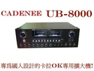 CADENEE UB-8000專業級數位...