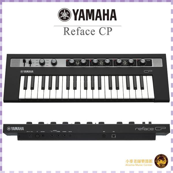 【小麥老師 樂器館】Yamaha 公司貨 Reface CP 37鍵 復刻經典 電鋼琴 音色 合成器 效果 鍵盤