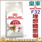 ◆MIX米克斯◆法國皇家貓飼料,【理想體態貓F32】10公斤,FIT 32,貓飼料