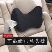 途小枕汽車用護頸U型頭枕記憶棉車載側靠睡覺舒服紙巾盒枕頭靠枕 夢藝