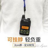 寶鋒T1迷你對講機酒店手持對講器手台戶外民用大功率公里無線呼叫 范思蓮恩