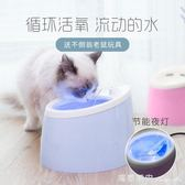 貓咪電動飲水機寵物飲水器貓喝水器自動循環狗狗喂水器飲水碗用品 瑪麗蓮安igo