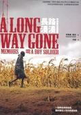 (二手書)長路漫漫:非洲童兵回憶錄