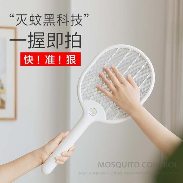 電蚊拍 Ringke電蚊拍充電式家用強力多功能LED燈鋰電池打蒼蠅誘滅蚊子拍