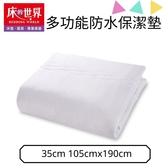 床的世界 多功能防水保潔墊 35cm 105cmx190cm BW-CP-01
