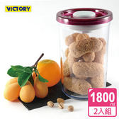 【VICTORY】ARSTO圓形食物密封保鮮罐1.8L(2入)
