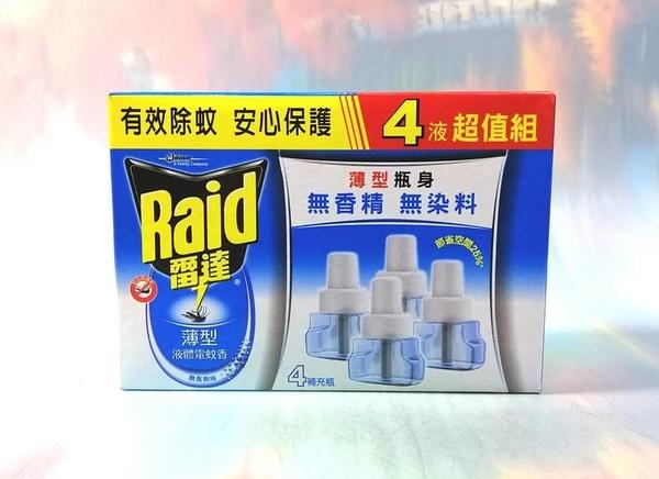 雷達 薄形液體電蚊香-4補充瓶【14434113】電蚊香液 驅蚊 居家用品《八八八e網購