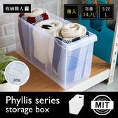 【收納職人】Phyllis菲莉絲輕巧透明加大收納盒系列(L/附滾輪)/H&D東稻家居