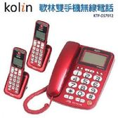 歌林 數位親子機電話  KTP-DS7012