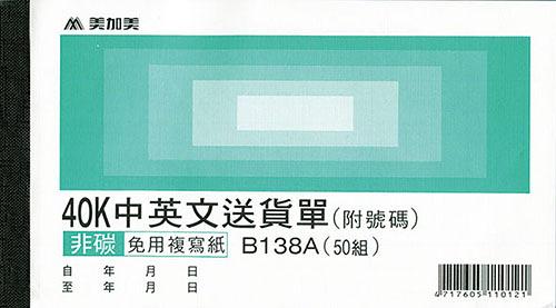 《享亮商城》B138A 40K中英文送貨單(號碼50組)  美加美
