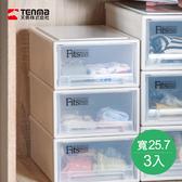 【日本天馬】Fits隨選系列25.7寬單層抽屜收納箱 3入