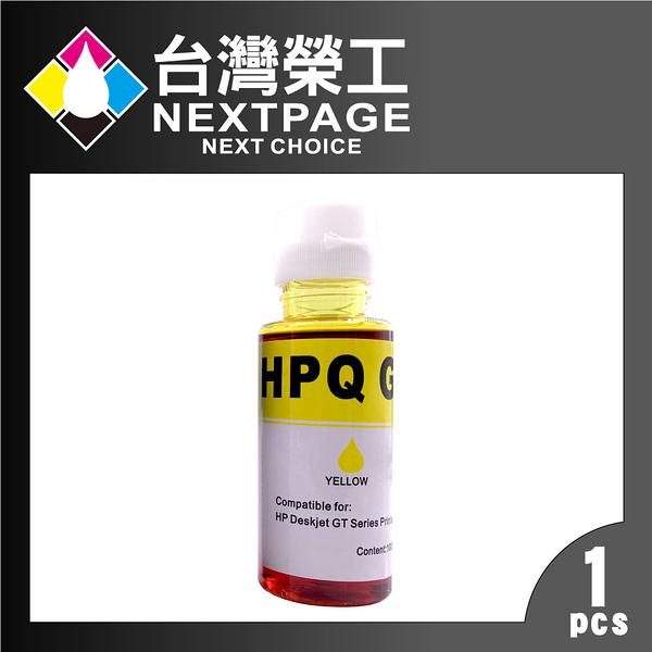 【台灣榮工】For GT系列專用 Dye Ink 黃色可填充染料墨水瓶/100ml  適用於 HP 印表機