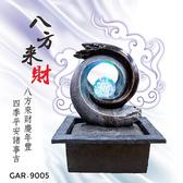 ◇KINYO 耐嘉 GAR-9005『八方來財』流水飾品系列 開運流水組 滾球流水盆 聚寶盆 時來運轉 居家 開店