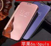 蘋果 iPhone6/6S 4.7吋 誠礜電鍍鏡面翻蓋式手機皮套