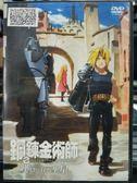 影音專賣店-P04-033-正版DVD-動畫【鋼之鍊金術師 嘆息之丘的聖星劇場版 日語】-