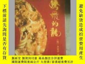 二手書博民逛書店騰飛的龍--韓國大使眼中的中國罕見(大韓民國駐華大使金夏中籤名本
