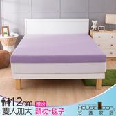 House Door 吸濕排濕12cm波浪記憶床墊超值組-雙大6尺(丁香紫)