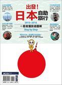 (二手書)出發!日本自助旅行:一看就懂 旅遊圖解Step by Step 2015-2016