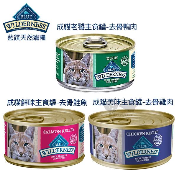 PetLand寵物樂園《Blue Buffalo 藍饌》WILDERNESS無穀極野-貓主食罐系列 3oz / 貓罐頭